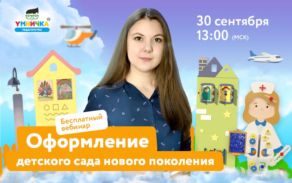 """""""Оформление детского сада нового поколения"""""""