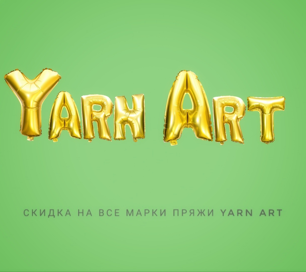 Скидка на всю пряжу Yarn Art!