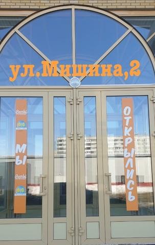 Открытие 3-го магазина! г.Омск!