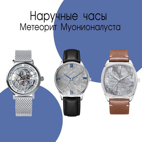 Часы с метеоритом Муонионалуста
