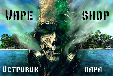VAPE SHOP - ОСТРОВОК ПАРА, г. РОССОШЬ