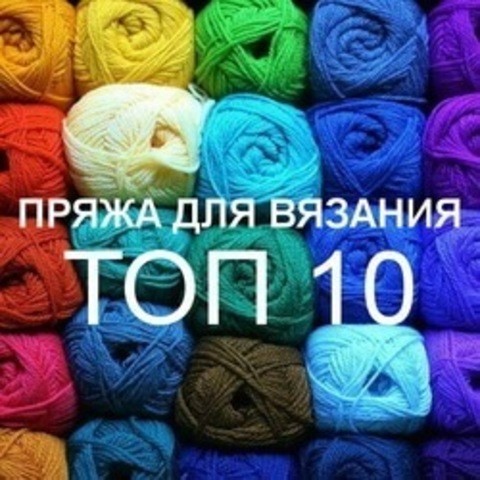 Лучшая пряжа для вязания 2020 – Топ 10
