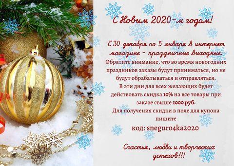 Новый год 2020!