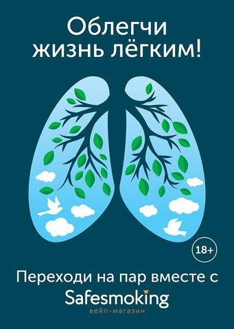 Safesmoking VapeShop, г. Краснодар