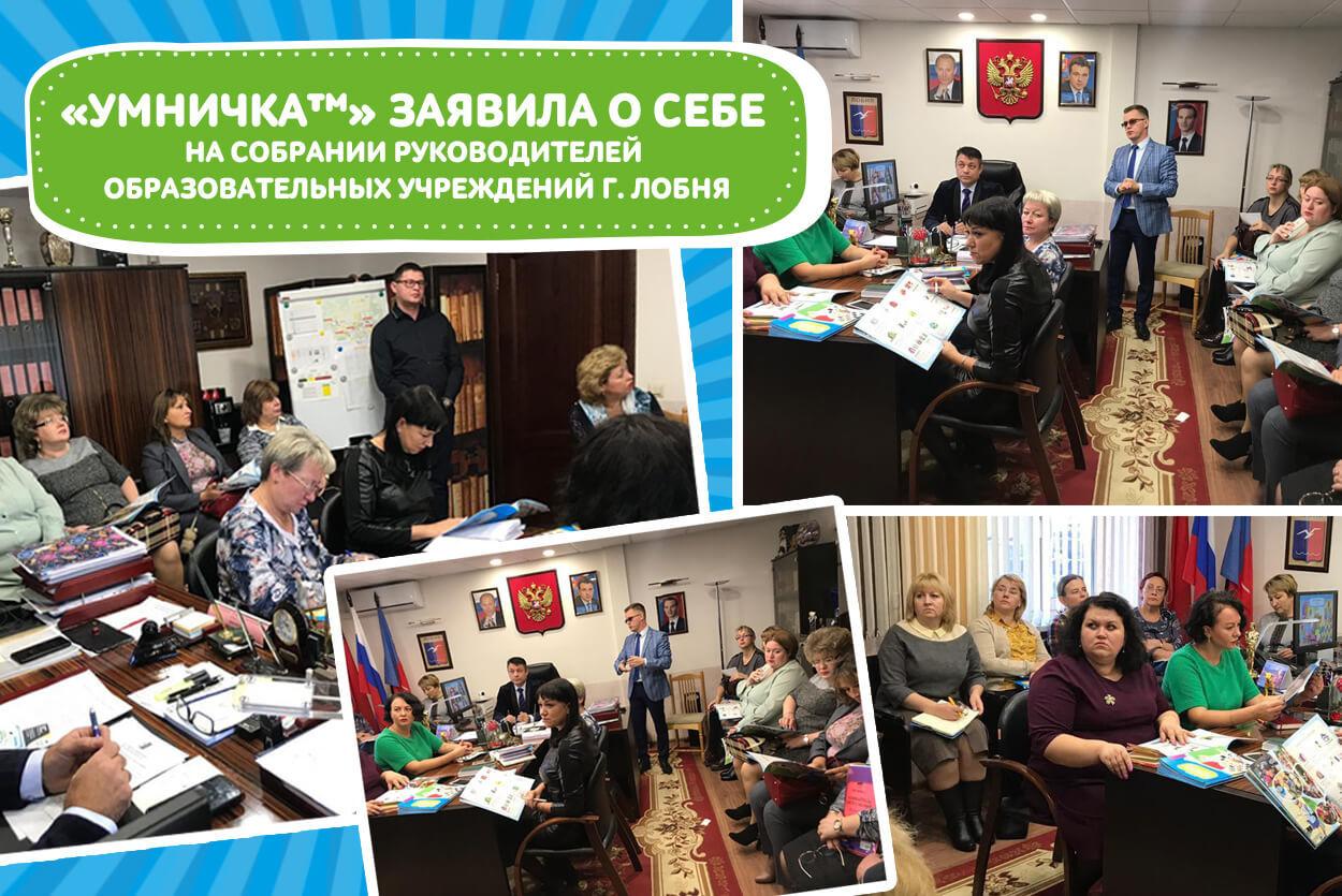 Собрание руководителей образовательных учреждений в г. Лобня