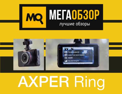 МЕГАОбзор бзор AXPER RING. Доступный видеорегистратор с мощной начинкой