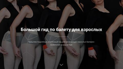 Гид по балету для взрослых