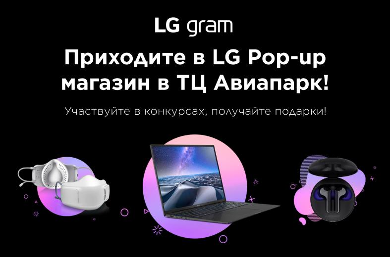 Приходите в LG Pop-up магазин в ТЦ Авиапарк!