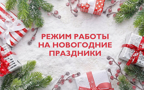 Режим работы офиса продаж в новогодние праздники 2021