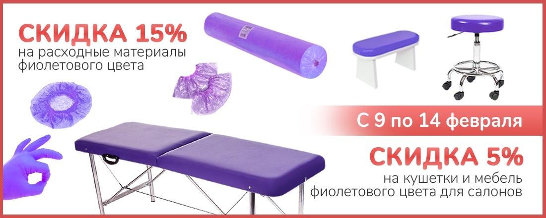 Скидка 15% на фиолетовые одноразовые расходные материалы и 5% на оборудование фиолетового цвета.