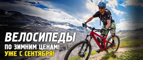 Велосипеды по зимним ценам - Уже с сентября!