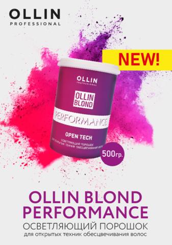 Открытая техника окрашивания от OLLIN PROFESSIONAL