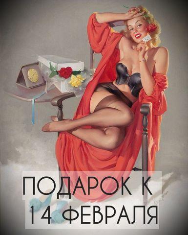 День Святого Валентина: выбираем подарок на 14 февраля