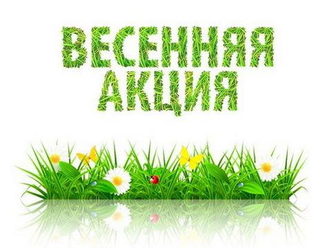 Акция весны!