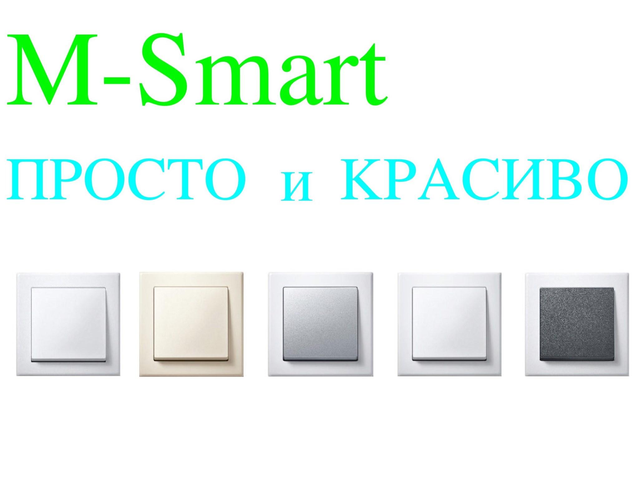 M-Smart - ПРОСТО и КРАСИВО