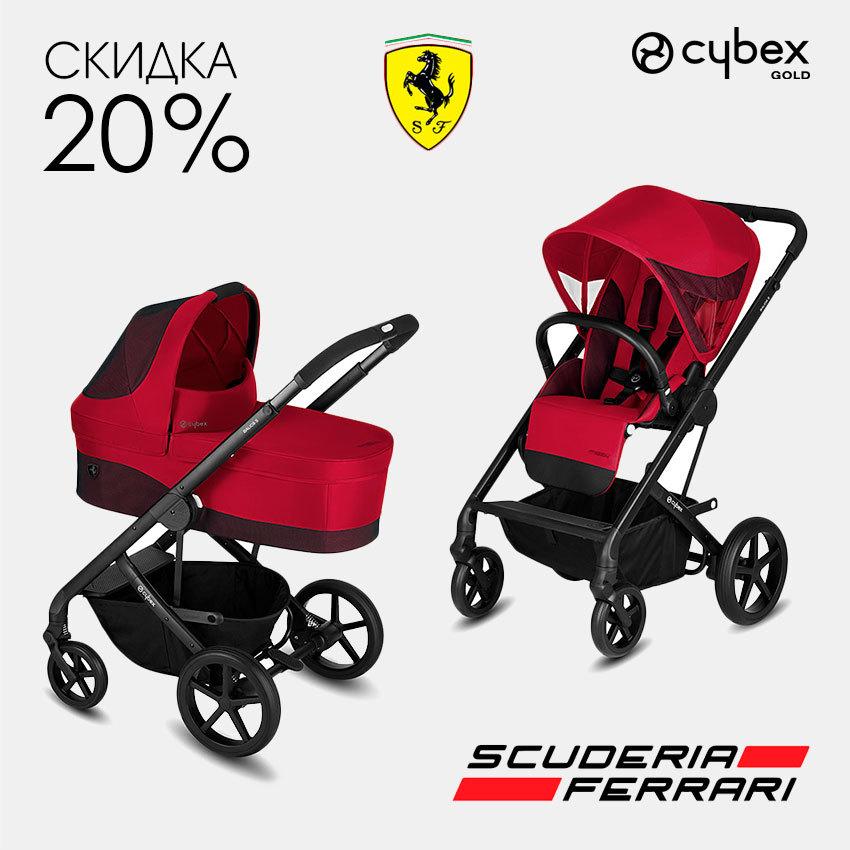 Cybex Balios S 2 в 1 FE Ferrari Racing Red cсо скидкой 20%