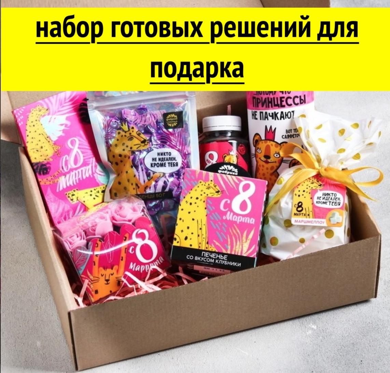 ТОП 5 подарков к 8 марта -💥 выбор покупателей 💥-🕵🏻♂👨🏼⚕👩🏼🌾👩🏽🏫