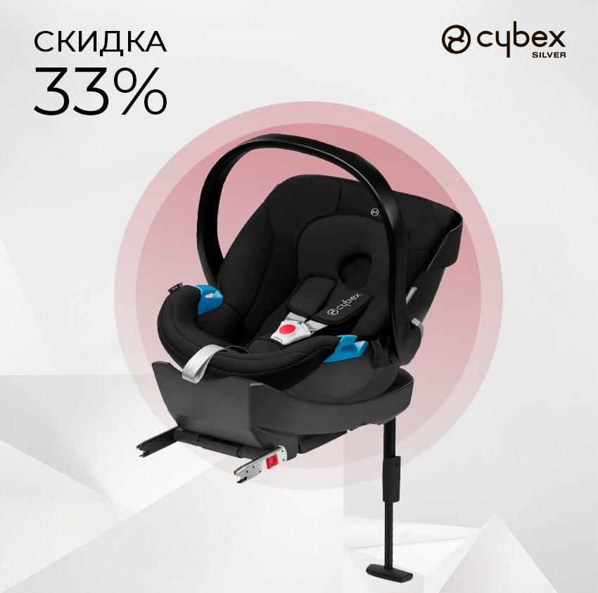 Автокресло Cybex Aton Pure Black с базой, скидка 33%