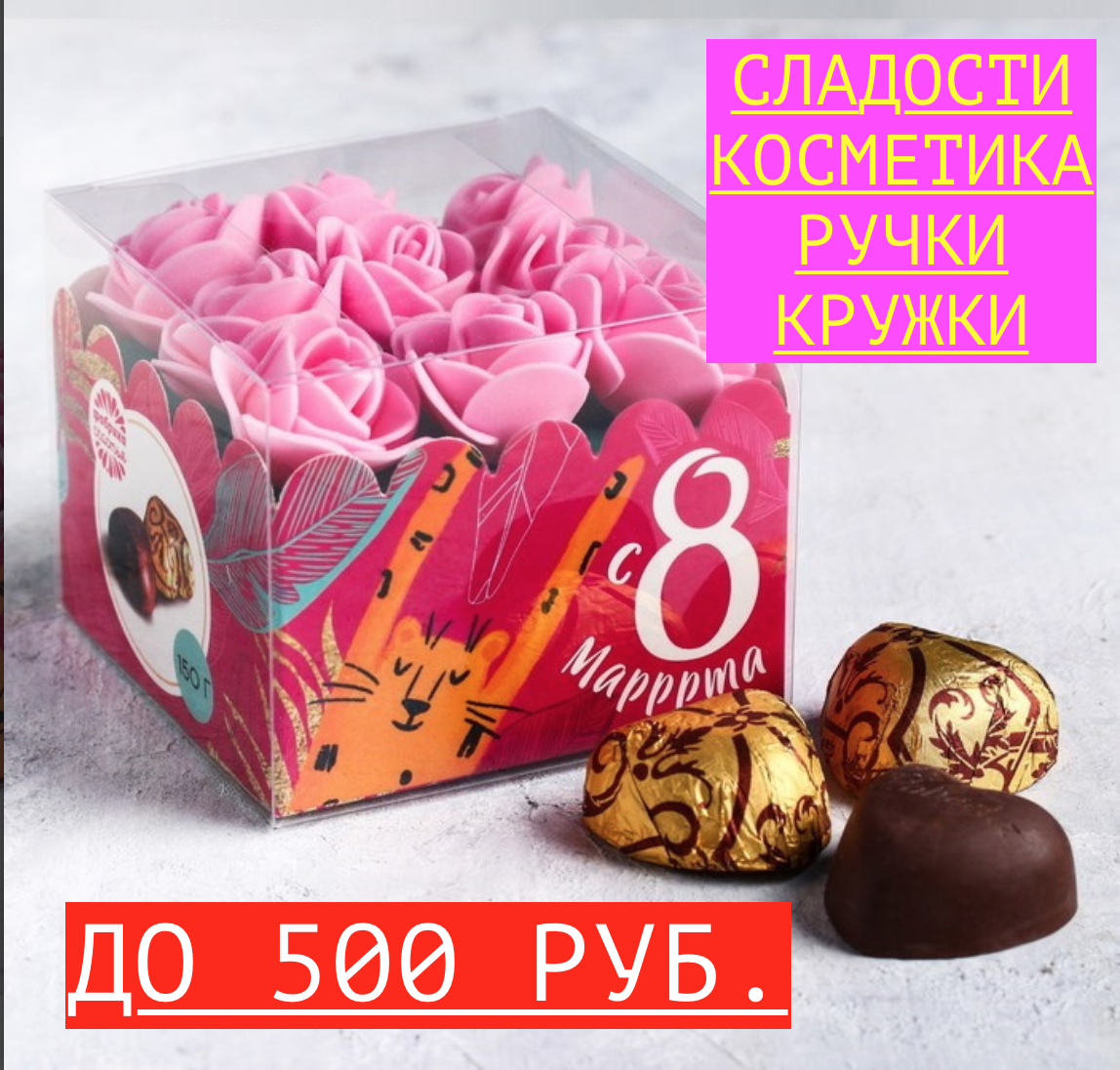 Недорогие подарки до 500 рублей на 8 марта