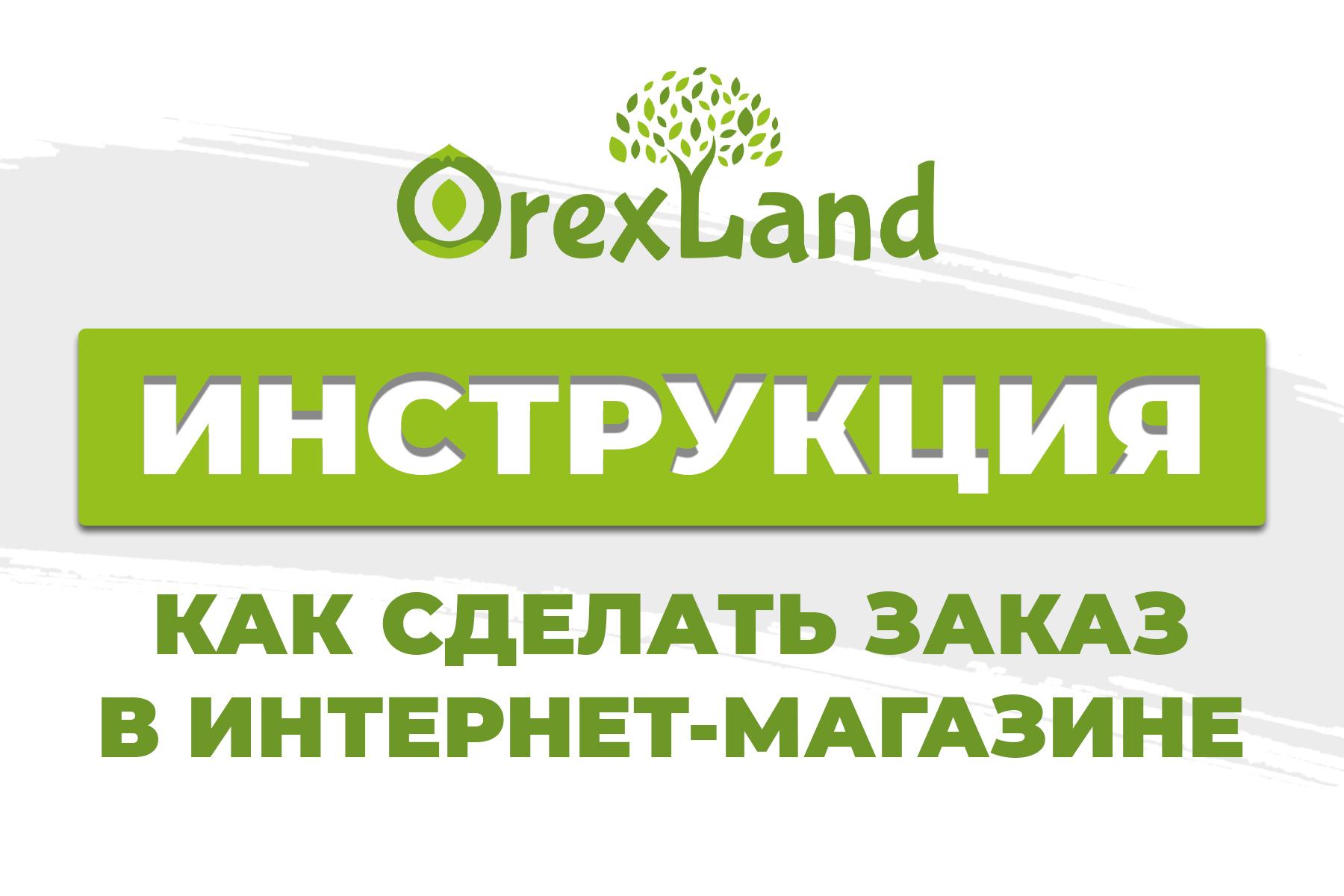 Как сделать заказ в интернет-магазине Orexland