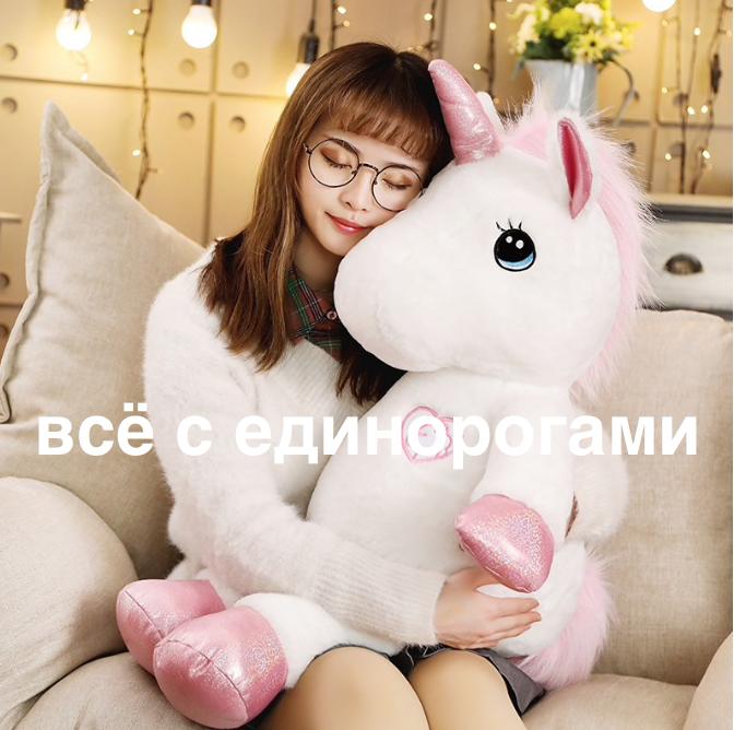 🦄ТОП 10 подарков для девочки подростка с единорогом 🦄
