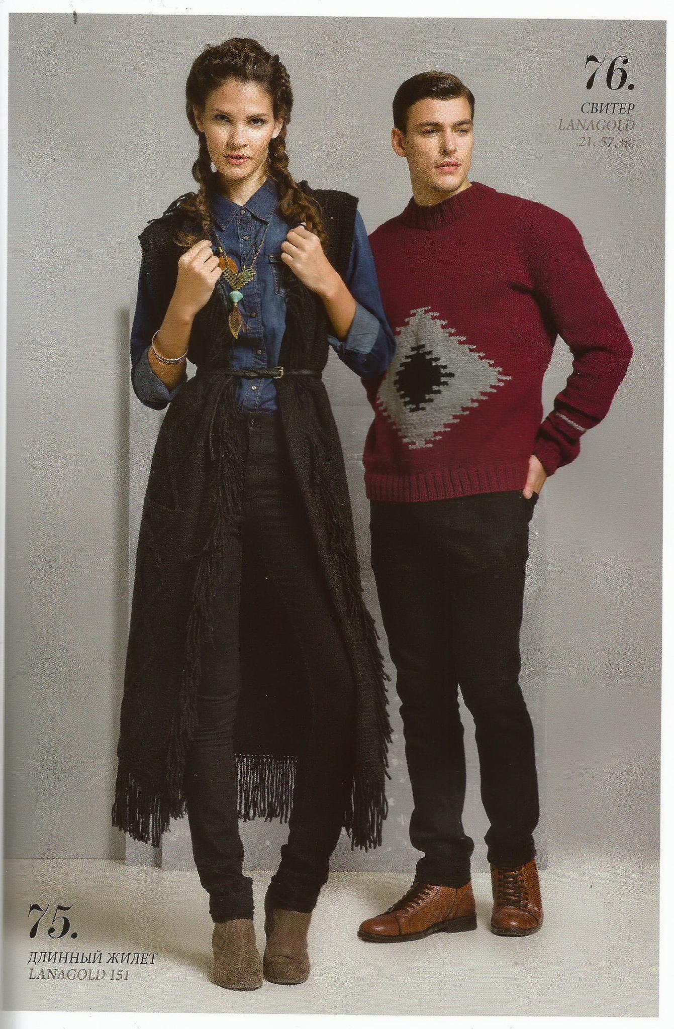 Женский длинный жилет и мужской свитер из Lanagold!