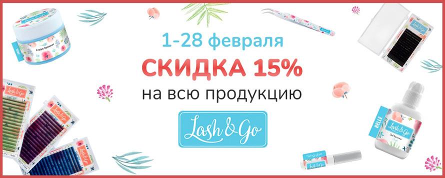 Сидка 15% на ресницы и препараты Lash&Go