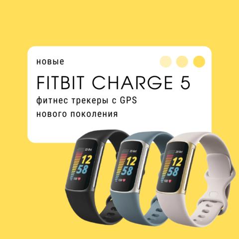 Новый Fitbit Charge 5