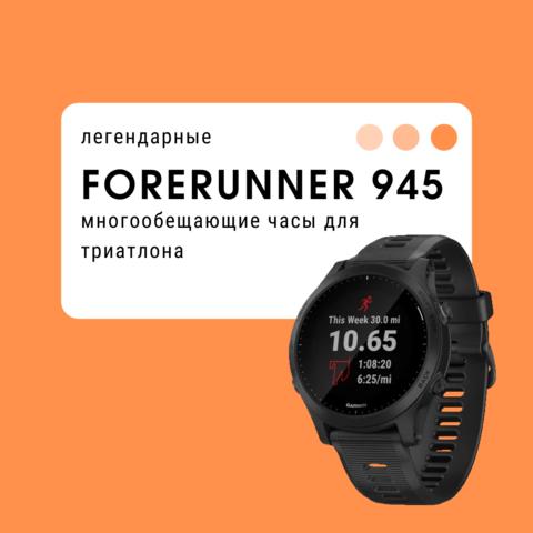 Легендарные Forerunner 945