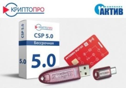 В сертифицированную версию КриптоПро CSP 5.0 включена поддержка интеллектуальных носителей Рутокен с неизвлекаемыми ключами электронной подписи
