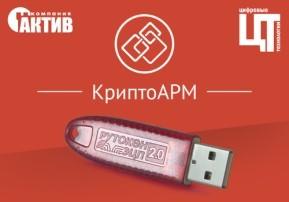В КриптоАРМ теперь можно подписывать документы с помощью неизвлекаемых ключей Рутокен ЭЦП 2.0