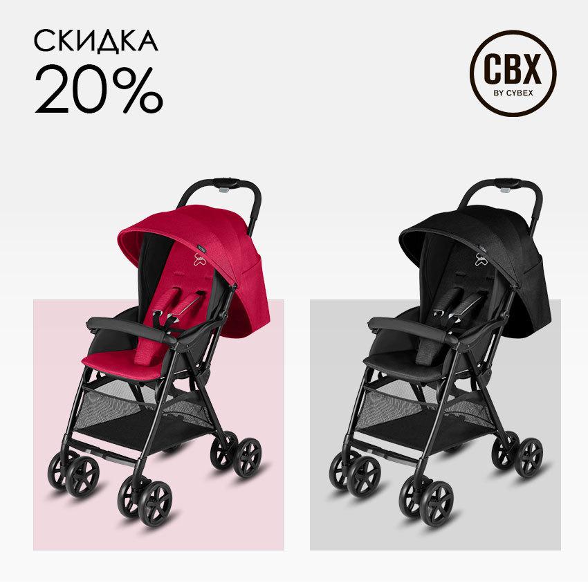 CBX by Cybex Yoki со скидкой 20%