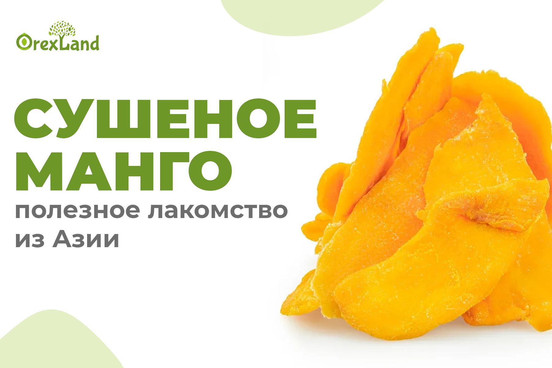 Сушеное манго – полезное лакомство из Азии