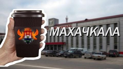 Где самый вкусный Кофе в Махачкале, Обзор Кофеен