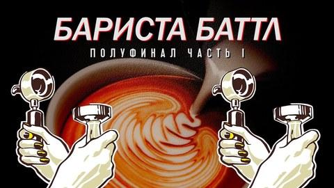 Бариста Баттл - полуфинал (Часть 1)