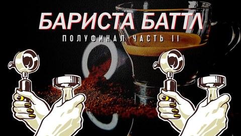 Бариста Баттл - полуфинал (Часть 2)