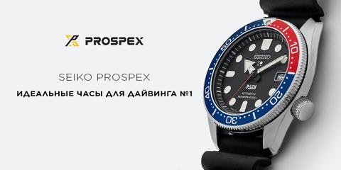 Seiko Prospex - идеальные часы для дайвинга