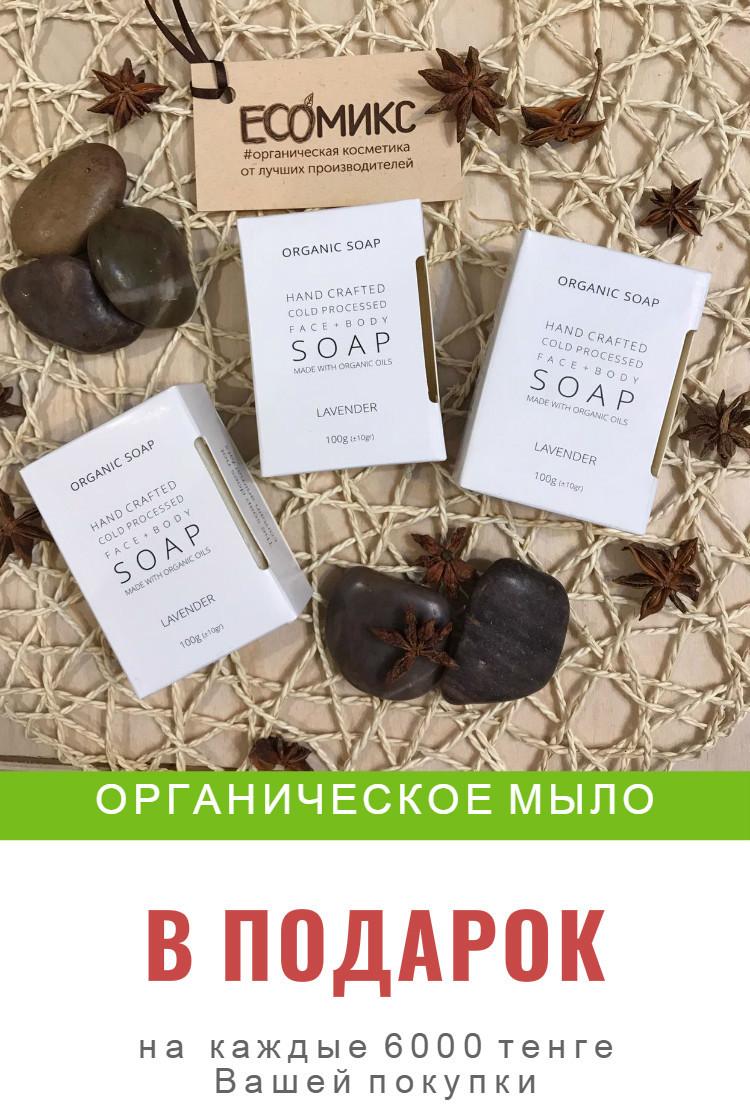 Органическое мыло в подарок на каждые 6000 тенге Вашей покупки 28.04-05.05.17