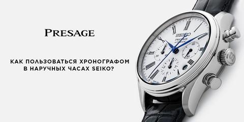 Как пользоваться хронографом в наручных часах Seiko