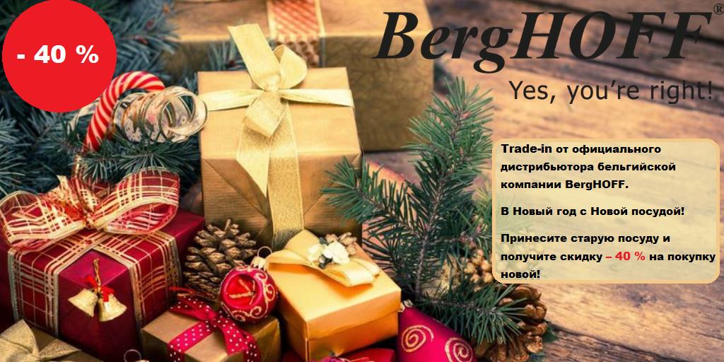 Официальный дистрибьютор бельгийской компании BergHOFF, проводит акцию Тrade - in.