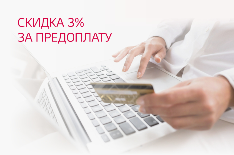 Скидка 3% за предоплату картой на сайте