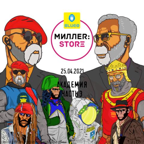 Академия МИЛЛЕR:Store, анонс части 3