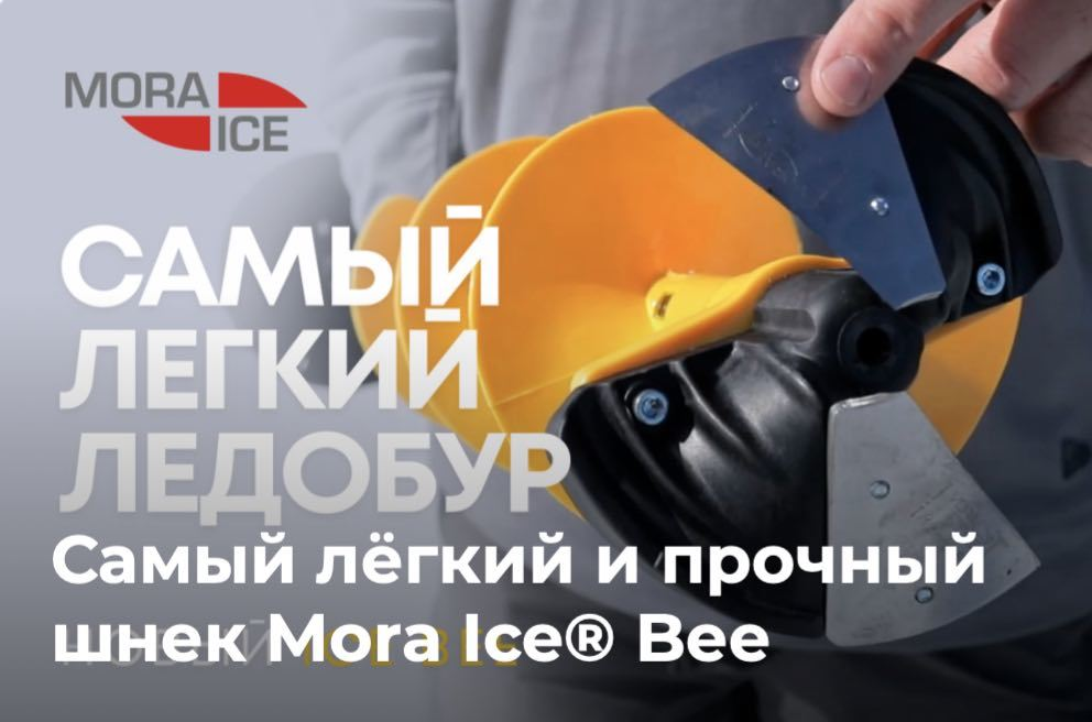 Самый лёгкий и прочный шнек Mora Ice® Bee