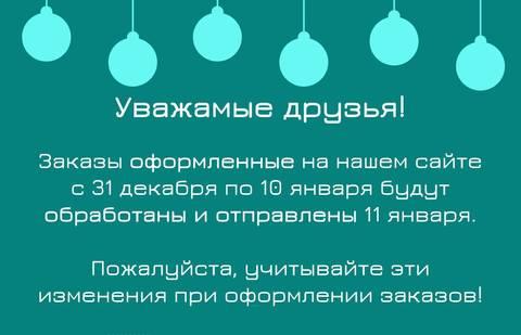 Обработка и доставка заказов в период новогодних праздников