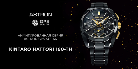160-летие со дня рождения Кинтаро Хаттори отмечается выпуском часов Astron GPS Solar.