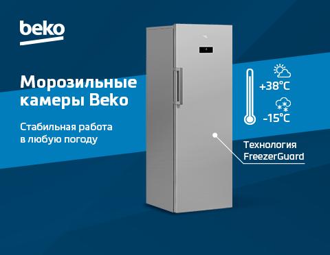 FreezerGuard – стабильная работа в любую погоду