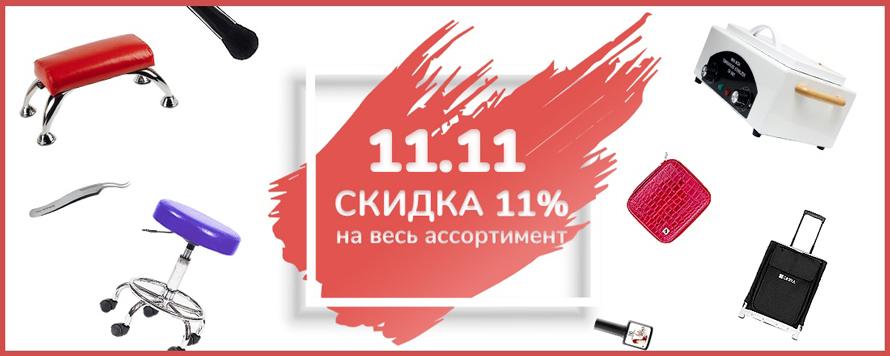Только 10-11 ноября - скидка 11% на весь ассортимент!