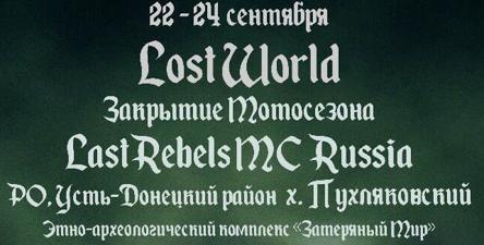 Закрытие мото сезона Last Rebels MC Russia 2017