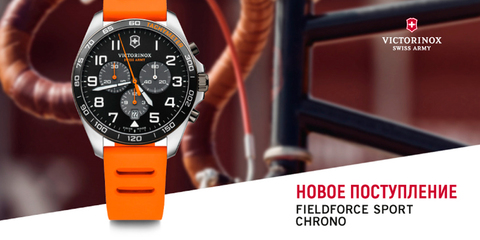 Новая коллекция FieldForce Sport Chrono