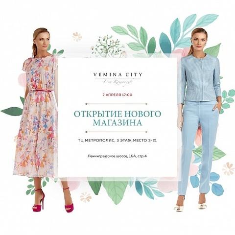 Приглашаем Вас посетить открытие магазина Vemina City